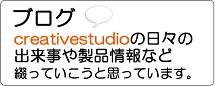 株式会社クリエイティブスタジオ